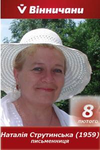 2020_Струтинська_080259