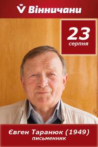 2020_Таранюк_230849