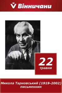 2020_Тарновський_220519