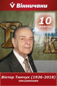 2020_Тимчук_101036