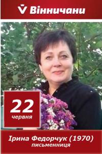 2020_Федорчук_110670
