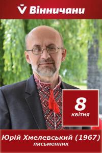 2020_Хмелевський_080467