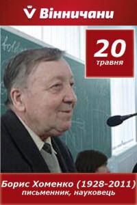 2020_Хоменко_200528
