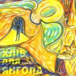Крупка_Хліб для янгола_2020_обкладинка