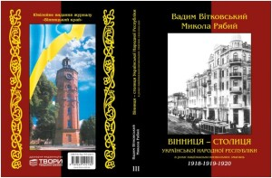 Вінниця столиця УНР_3-й том_2020_обкладинка