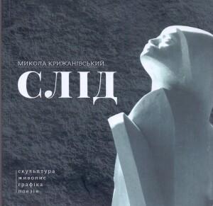 Крижанівський Микола_Слід_2020_обкладинка