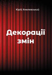 Хмелевський_Декорація змін_обкладинка_1