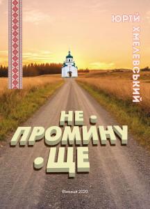 Хмелевський_Непроминуще_обкладинка_1
