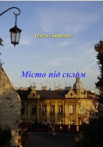 Лященко Олеся_Місто під склом_2012_обкладинка