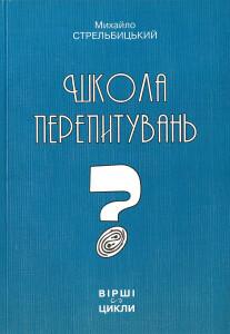 Стрельбицький_Школа перепитувань_2009_обкладинка