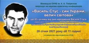 Стус конференція_280121
