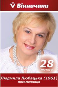 2020_Любацька_280261
