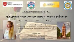 Зелененька_семінар ВДПУ_230521
