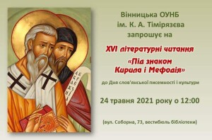 Кирило-мефодіївські читання_2021