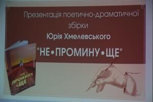 Хмелевський_афіка презентації книги Непроминуще_2021